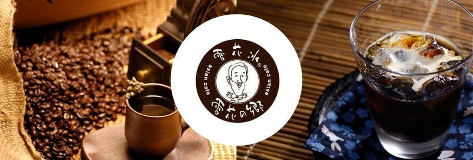 """雪花の郷 那覇店 /  国際通りの隠れ家で""""初めての食感""""!"""